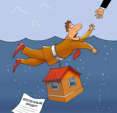 Проблемы ипотеки