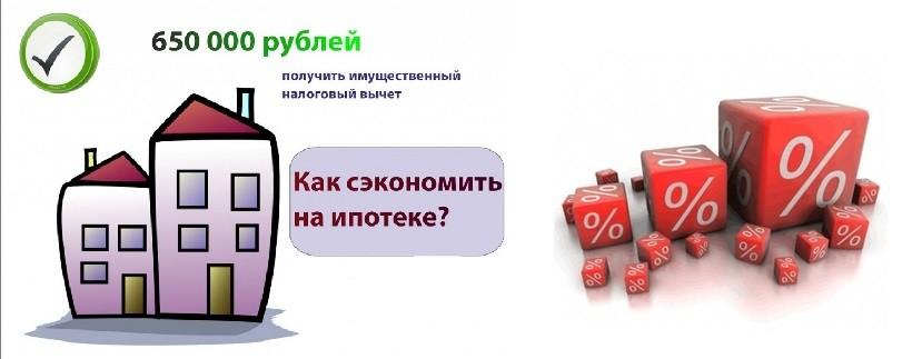 возврат процентов по ипотеке при рефинансировании было нечто