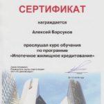 Сертификат Дельта кредит банка