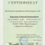 Сертификат Примсоцбанка