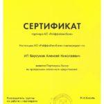 Сертификат Райфайзен банка