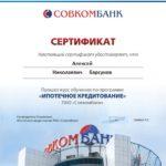 Сертификат риэлтору от СОВКОМБАНК