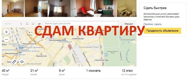 Сдать квартиру в аренду