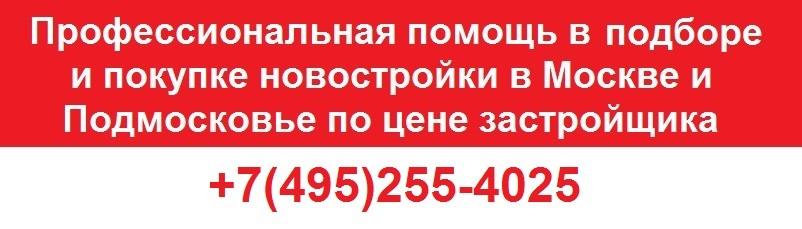 Купить новостройку в Москве