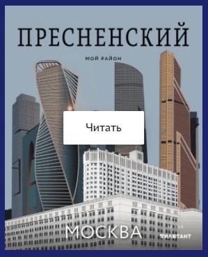 chitat 3 - Пресненский район в ЦАО: история, недвижимость, недостатки и достоинства