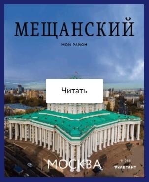 meshhanskij - Мещанский район ЦАО: история, недвижимость, недостатки и достоинства